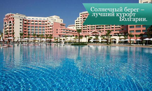 Солнечный берег – лучший курорт Болгарии.