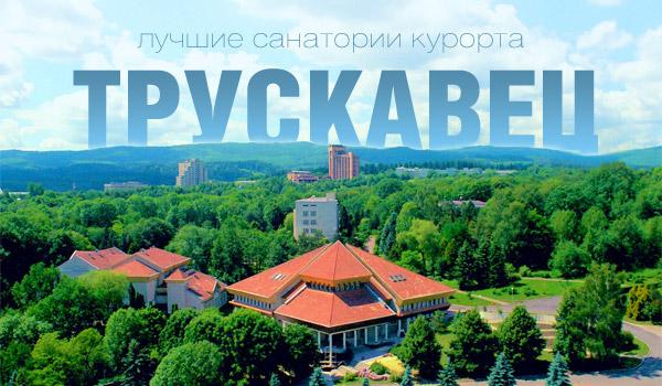 turskovec Советы туристам: отдых в Западной Украине