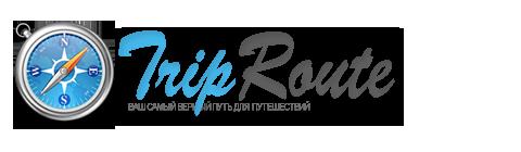«Trip Route» – Проложи маршрут путешествий