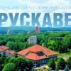 Советы туристам: отдых в Западной Украине