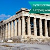 Афины: путешествие в город контрастов