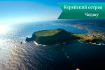 Корейский остров Чеджу