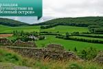 Ирландия – путешествие на «Зеленый остров»