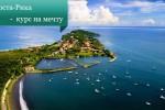 Коста-Рика —  курс на мечту