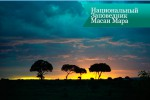 Национальный Заповедник Масаи Мара