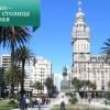 Монтевидео — сказочная столица Уругвая