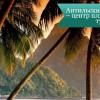 Антильские острова – центр пляжного туризма