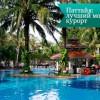 Паттайя: лучший молодежный курорт