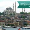 Стамбул: граница между Востоком и Азией.