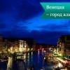 Венеция – город влюбленных