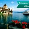 Выходные с пользой для души и тела в Швейцарии