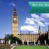 Все это Лондон