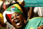 Семь самых красивых мест ЮАР
