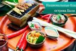 Национальные блюда острова Бали