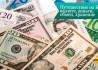 Путешествие на Бали — валюта, деньги, обмен, хранение