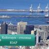 Кейптаун — столица ЮАР