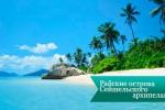 Райские острова Сейшельского архипелага