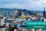 Впитываем все традиции Шотландии в Эдинбурге
