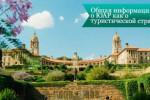 Общая информация о ЮАР как о туристической стране