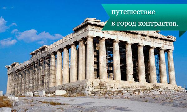 afini gorod kontrastov Афины: путешествие в город контрастов