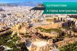 afini gorod kontrastov2 150x100 Афины: путешествие в город контрастов