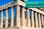 afini gorod kontrastov3 150x100 Афины: путешествие в город контрастов