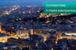 afini gorod kontrastov4 150x100 Афины: путешествие в город контрастов