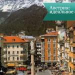 Австрия: идеальное сочетание