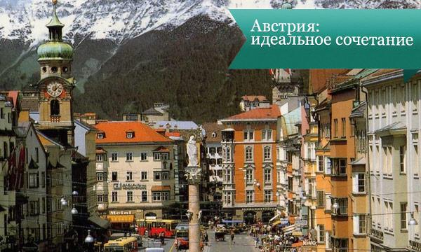 avstirya idealnoe so4etanie Австрия: идеальное сочетание