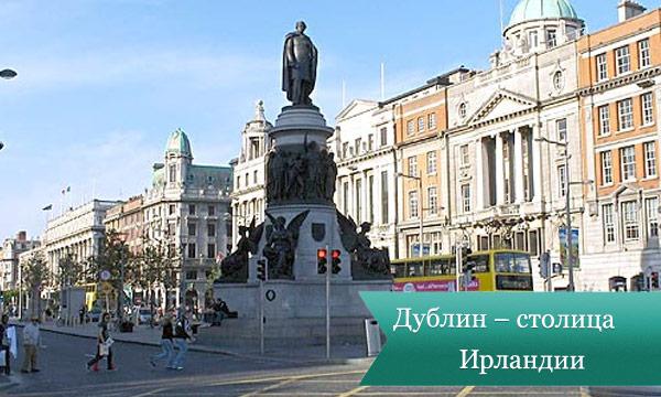 dublin Дублин – столица Ирландии
