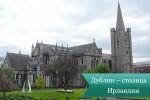 dublin2 150x100 Дублин – столица Ирландии
