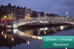 dublin3 150x100 Дублин – столица Ирландии