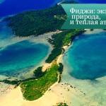 Фиджи: экзотическая природа, интереснейшая культура и теплая атмосфера