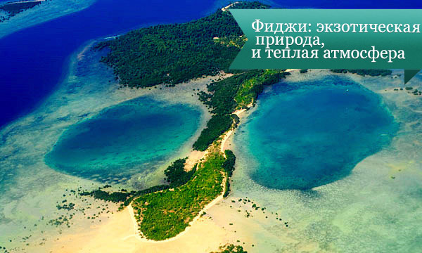 fidzi Фиджи: экзотическая природа, интереснейшая культура и теплая атмосфера