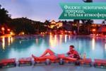 fidzi2 150x100 Фиджи: экзотическая природа, интереснейшая культура и теплая атмосфера