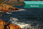fresne2 150x100 Национальный парк Фрейсине