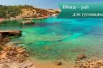 ibica4 150x100 Ибица – рай для тусовщиков
