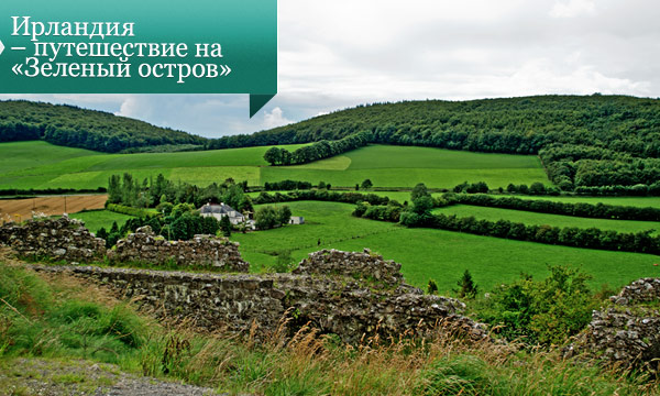 iralndiya Ирландия – путешествие на «Зеленый остров»