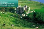 iralndiya2 150x100 Ирландия – путешествие на «Зеленый остров»