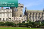 iralndiya3 150x100 Ирландия – путешествие на «Зеленый остров»