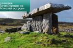 iralndiya4 150x100 Ирландия – путешествие на «Зеленый остров»