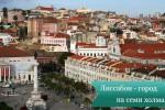 lisabon2 150x100 Лиссабон   город на семи холмах