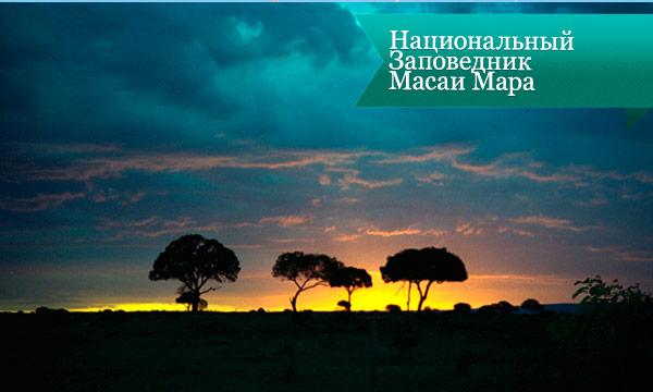masai mara Национальный Заповедник Масаи Мара