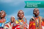masai mara2 150x100 Национальный Заповедник Масаи Мара