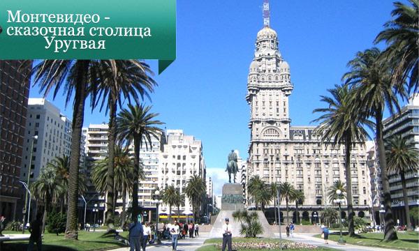 montevideo Монтевидео   сказочная столица Уругвая