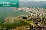 montevideo3 150x100 Монтевидео   сказочная столица Уругвая