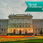 Музей «Разбитых сердец» в Загребе