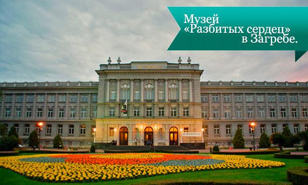 muzej v zagrebe Музей «Разбитых сердец» в Загребе