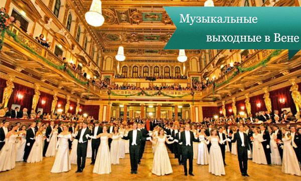 muzika v vene Музыкальные выходные в Вене