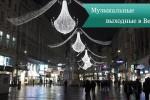 muzika v vene3 150x100 Музыкальные выходные в Вене